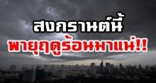 เตรียมตัวไว้เลย!! สงกรานต์นี้หนักแน่ พายุฤดูร้อนถล่มไทยตอนบน กทม.ก็โดนด้วย!!