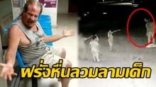 อีกแล้ว! ลุงอเมริกันก่อเหตุซ้ำอีกแล้ว ล่วงละเมิดทางเพศเด็กหญิงในประเทศไทย