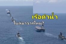 รู้แล้วที่มาเรือดำน้ำโผล่ภูเก็ต หลังแตกตื่นไทยมีตั้งแต่เมื่อไหร่?!