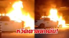 แท็กซี่ รับ นทท.จากสนามบิน เกิดเพลิงลุกไหม้ห้องเครื่องวอดทั้งคัน (คลิป)