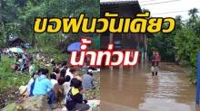 อะงง! ขอฝนได้ผล น้ำเอ่อท่วมเมืองเถินลำปาง หลังทำพิธีขอฝนเพียงวันเดียว!