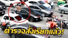 ผบก.น.5 สั่งล่าตัว แก๊งยูทูบ เล่นไม่รู้เรื่อง วิ่งเหยียบรถชาวบ้าน เจ้าของรถแจ้งความได้!