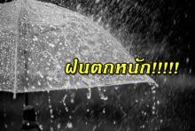 อุตุฯเผยทั่วไทยมีฝนฟ้าคะนอง