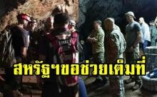 สหรัฐฯ ออกแถลงการณ์  ห่วงหมูป่า 13 ชีวิตติดถ้ำหลวง ยินดีร่วมมือและช่วยเหลือไทยเต็มที่!!!