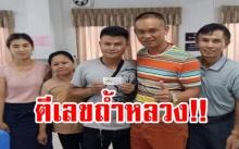 หนุ่มพม่าดวงเฮง!! เฮลั่นถูกหวย 6 ล้าน ตีเลขทีมหมูป่าติดถ้ำหลวง