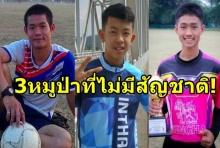 เตรียมยื่นขอ สัญชาติไทย ให้ 3 หมูป่า !