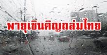 เตือนพายุเซินติญเข้าไทยแล้ว!! 45 จังหวัดเหนือ-อีสาน-ตะวันออก เจอฝนถล่มหนัก!!