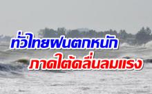 อุตุฯ เตือน!! ทั่วไทยฝนระวังตกหนัก-คลื่นลมแรง