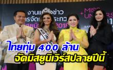 ทุ่ม 400 ล้านซื้อลิขสิทธิ์ ประเทศไทยเจ้าภาพ มิสยูนิเวิร์ส ปลายปีนี้