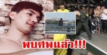 พบแล้ว!!! ศพนายแบบหนุ่มชื่อดัง กระโดดสะพานพระราม 8 ฆ่าตัวตาย