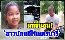 เผยโฉมหน้า! สาวน้อยฮีโร่เนตรนารี ช่วยฝรั่งรอดตายหลังรถจมน้ำ