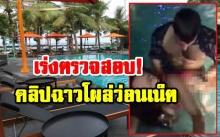 ความคืบหน้า คลิปฉาวต่างชาตินวสาวไทยสระน้ำโรงแรมพัทยา