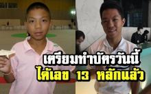 """วันนี้ที่รอคอย """"หม่อง ทองดี"""" ได้เลข 13 หลัก เตรียมทำบัตรประชาชน เป็นคนไทยโดยสมบูรณ์"""