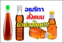 เหวอทั้งประเทศ!สหรัฐตรวจน้ำปลาจากไทยพบจะจะสารปนเปื้อนจากการหมัก!!