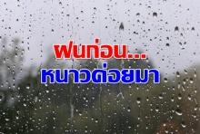 เตรียมตัว ฝนกำลังมาอีกระลอกจากนั้นหนาวสะใจอุณภูมิลดฮวบ!