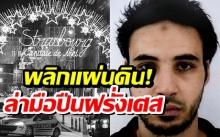 ล่ามือปืน 3 ศพที่ฝรั่งเศส คาดหนีข้ามแดน! สถานทูตไทยแถลงประณาม!!