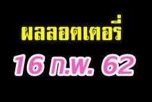 ตรวจผลลอตเตอรี่  (สลากกินแบ่งรัฐบาล งวดวันที่ 16 กุมภาพันธ์ 2562