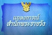 แถลงการณ์สำนักพระราชวัง สมเด็จพระราชินีฯในหลวงร.9 เสด็จฯประทับรพ.จุฬาฯ