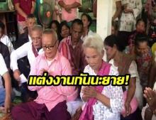 ดีต่อใจ! เจ้าบ่าววัย 74 ปี ยกขันหมากไปสู่ขอเจ้าสาววัย 70 ปี