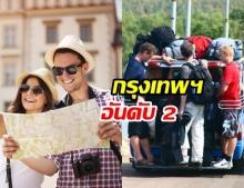 กรุงเทพฯ คว้าอันดับ 2 เมืองที่มีนักท่องเที่ยว มามากที่สุดในโลก
