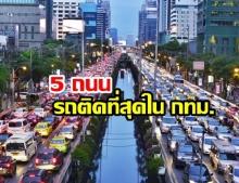 เปิด 5 อันดับถนน รถติดที่สุด ในกรุงเทพมหานคร