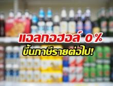 คลังเล็งขึ้นภาษีเครื่องดื่มแอลกอฮอล์ 0% หวังลดการบริโภคของคนรุ่นใหม่