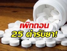 เพิกถอน 25 ตำรับยาที่มี พาราเซตามอล เป็นส่วนผสม เพื่อความปลอดภัยผู้ใช้