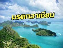 รับรอง อุทยานฯ หาดเจ้าไหม-หมู่เกาะอ่างทอง เป็นมรดกอาเซียน