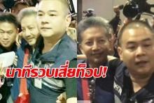 เค้นสอบเสี่ยท็อป! ย่องเงียบกลับไทยโดนจับคาสนามบิน คดีเช็คเด้ง