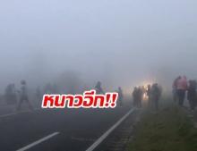 เตรียมผ้าห่มไว้ให้ดี!  กรมอุตุฯ เผยไทยตอนบนอุณหภูมิต่ำสุด 5องศา กรุงเทพฯ ยังเย็นต่อเนื่อง