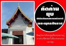 ชาวเน็ตปลุกกระแสต้าน!! หลังมีข่าวยุบพิพิธภัณฑสถานแห่งชาติพระพุทธชินราชพิษณุโลก