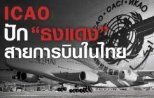 งานเข้า! ICAO ปักธงแดงไทย ไม่ผ่านมาตรฐานปลอดภัยการบิน