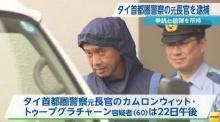 สื่อญี่ปุ่นเผยคลิปนาทีจับ บิ๊กแจ๊ด คำรณวิทย์ คาสนามบินนาริตะ ข้อหาพกอาวุธปืน