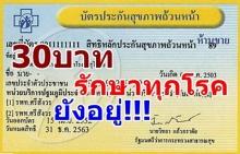 รบ.ยันไม่เลิก30บาทรักษาทุกโรค เหน็บเพื่อไทย ไม่คิดทำดีก็ขออย่าทำชั่ว