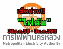 เช็คด่วน!!การไฟฟ้าฯ งดจ่ายไฟหลายพื้นที่ 31ธ.ค.58 - 3ม.ค.59!!