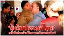 ยังรักประเทศไทย 2 ฝรั่ง ยันต่อหน้า ปนัดดา จะกลับมาเที่ยวใหม่