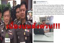 ช็อก!!ตำรวจมียศ ที่ถูกพาดพิงข่มขู่ผู้ประกอบการ! เบื้องบน มีคำสั่งด่วนแล้ว!!
