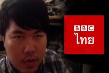 หนุ่มใจเด็ด! ยกหูถาม บีบีซีไทย ใครเขียนเวบไซต์ ! (ชมคลิป)