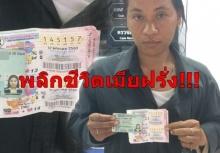 เมียฝรั่งดวงเฮง สามีป่วยหนัก มีเงินติดตัว 300 ตัดใจซื้อล็อตเตอรี่ สุดท้ายถูกรางวัลที่ 1