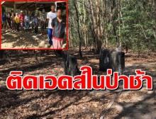 สลด! เผยชีวิตผู้ติดเอดส์ 38คนใช้ชีวิตในป่าช้า