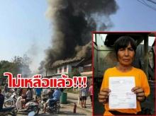 ไม่เหลือแล้ว!!!  อาชีพเก็บของเก่า-บ้านถูกไฟไหม้ ของทำมาหากินถูกเผาวอด!