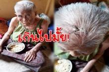 หลานทรพี!! ใช้กระโถนตีหัว ยายอายุ 105 ปี เลือดอาบ หวิดโดนชาวบ้านประชาทัณฑ์!!