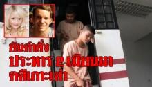 ยืนตามศาลต้น!! สั่งประหาร 2 เมียนมา ฆ่าฝรั่งที่เกาะเต่า หลักฐานชี้ทำผิดจริงไร้ข้อกังขา!!