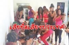 กวาดล้างค้าประเวณี!! จับ สาวไทย-ต่างชาติ แร่ขายตัวหาดพัทยา หวังลบเมืองแห่งเซ็กส์!!