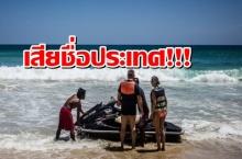 โคตรเสียชื่อประเทศ!! ออสเตรเลีย แฉ สารพัดกลโกงในไทย เอาเปรียบนักท่องเที่ยว
