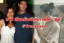 ผัวยู่ยี่ ผุดแฮชแท็ก #freeyuyee เรียกร้องอิสรภาพให้เมีย! ต้องติดคุกเพราะโคเคนแค่หยิบมือ