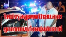 โหน่ง'รุดที่เกิดเหตุลูกชายขับBMWป้ายแดงชนเก๋งหนุ่มดับคาที่ หลังมีข่าวส่อเลิกดาราสาว?!