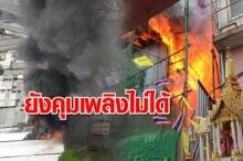 ด่วน!!!ไฟไหม้ แคมป์คนงาน ซอยเจริญราษฎร์ 5 ขณะนี้ยังคุมเพลิงไม่ได้ หนีกันอลหม่าน!