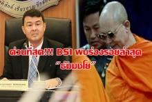 ด่วนที่สุด!!! DSI พบร่องรอยล่าสุดธัมมชโย แล้ว