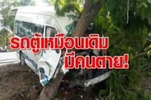 ด่วนๆ เกิดซ้ำซาก!!! รถตู้โดยสาร กรุงเทพ-สุพรรณฯ เสียหลักชนต้นไม้พังยับ คาดสาเหตุจากคนขับอีกแล้ว!!